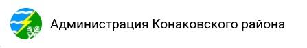 Администрация Конаковского района
