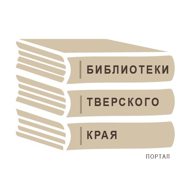 Библиотеки Тверского края
