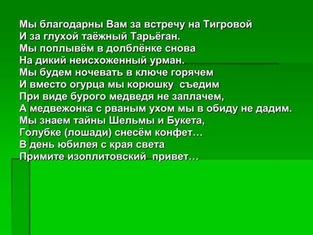 Анатолий Севастьянов Мой Знакомый Медведь